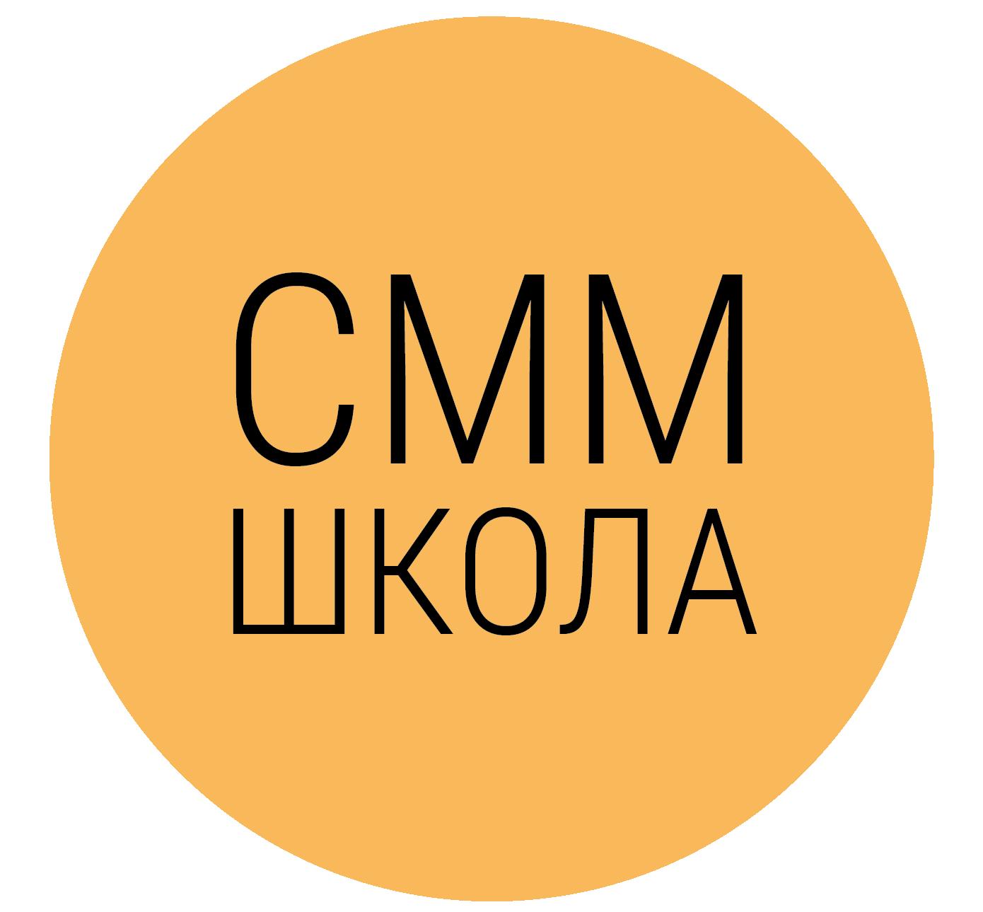 СММ Школа